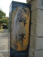 Yamaguchi9